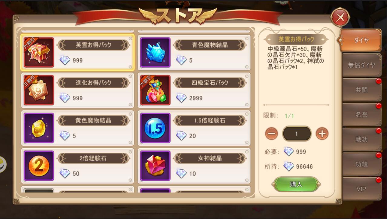 特惠活動鑽石商城.jpg