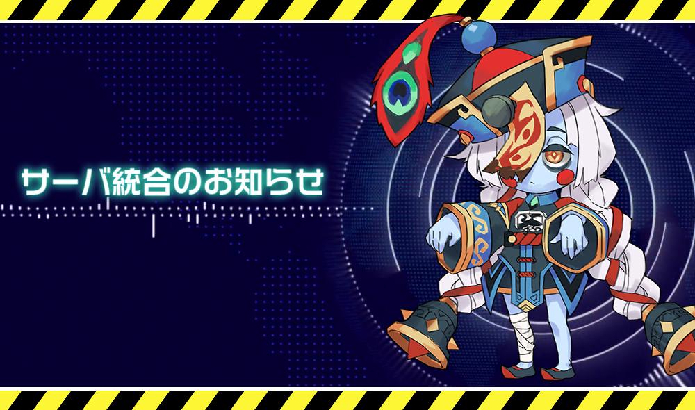 サーバ統合のお知らせ.jpg