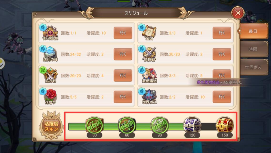 活躍度活動.jpg