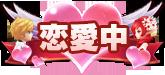 20190311_日版守护_游戏稱號_恋愛中_165x75.png