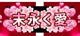 20190311-日版守护-永远的爱-165x75.png