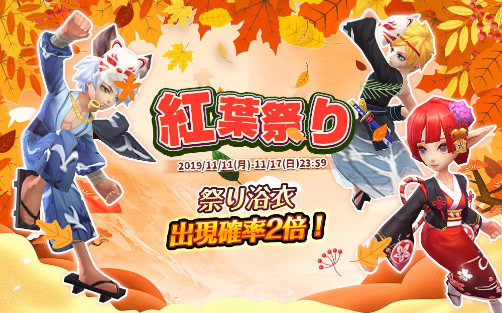 紅葉祭り.jpg