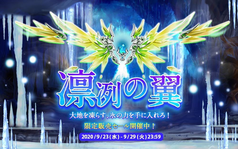 20200910-日版守护-凛冽の翼-1000x625-YUE.jpg
