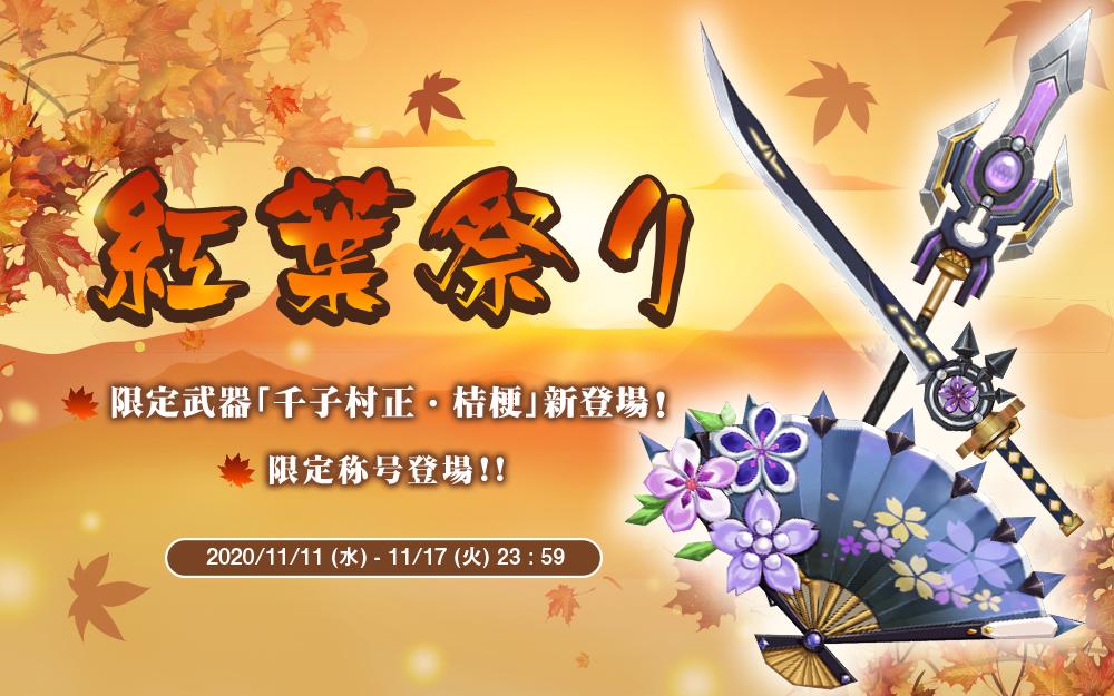 20201102_日版守护红叶祭_1000x625_JANET2.png