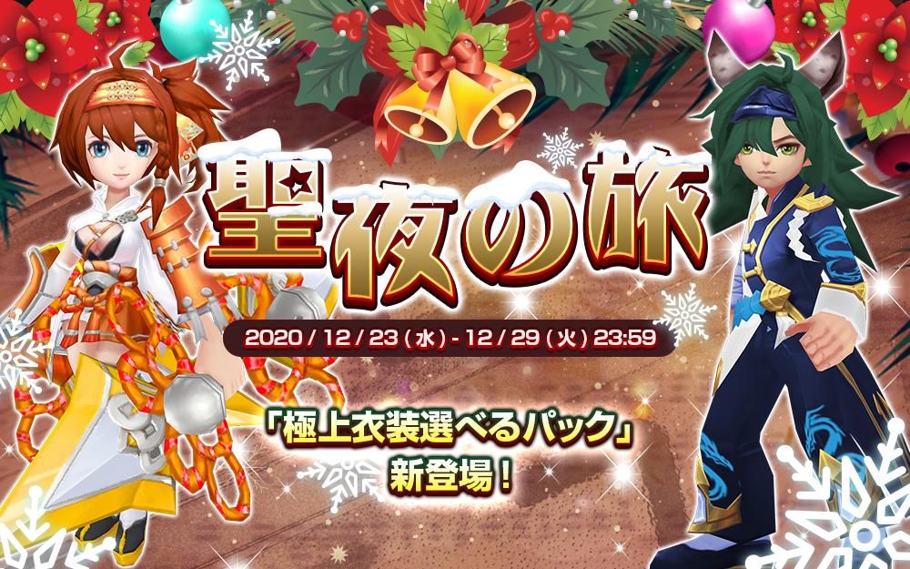 20201218-日版守护-圣诞BN-1000X625-YUE.jpg